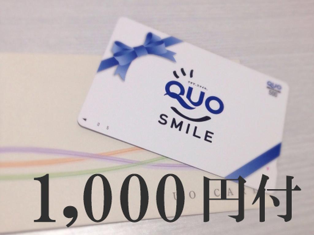 QUOカード付プラン♪