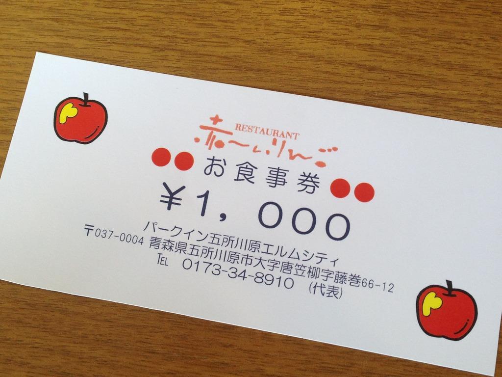 お食事券1,000円