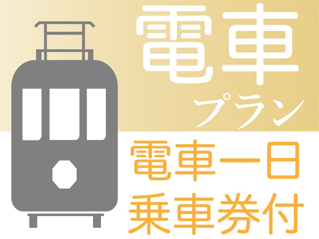 プラン:電車