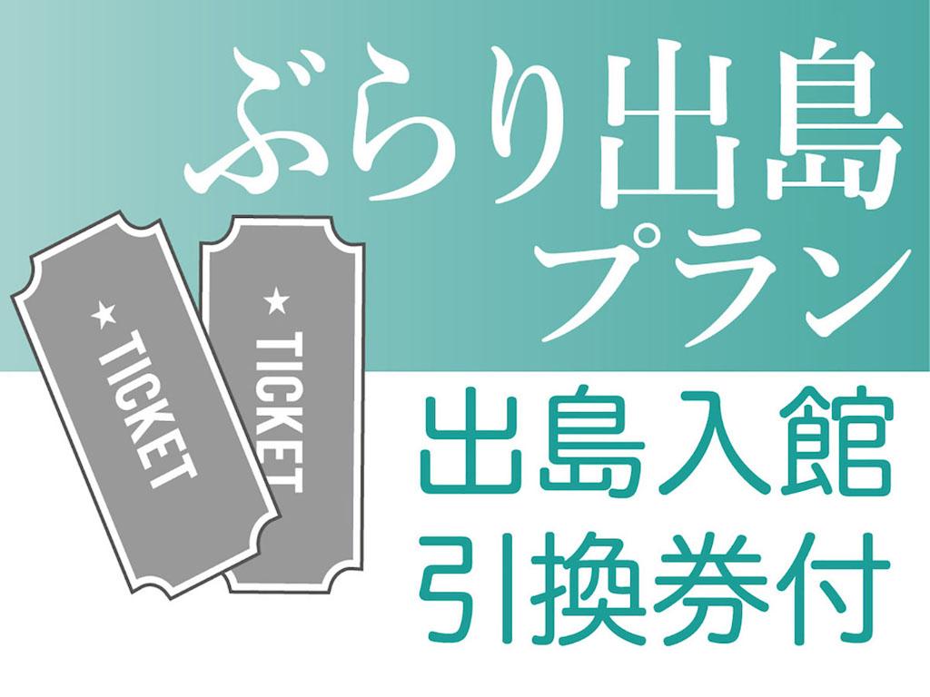 【特典付】国指定史跡「出島」入館引換券付プラン