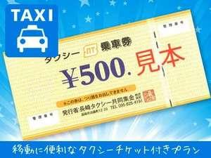 タクチケ500円