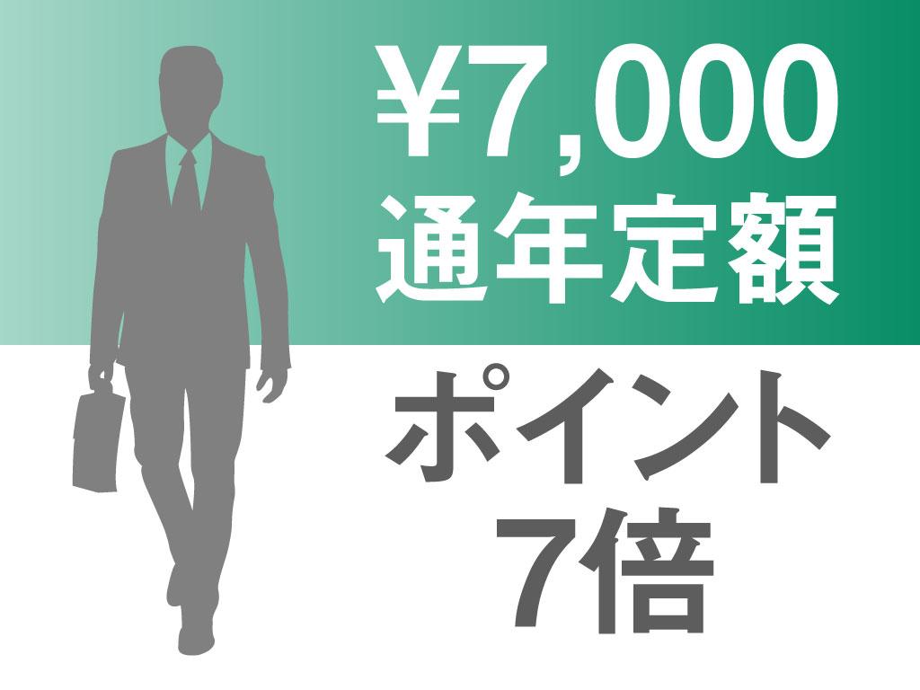 プラン:通年7,000円