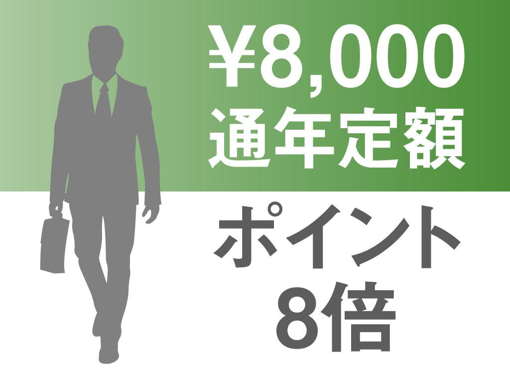 プラン:通年8,000円