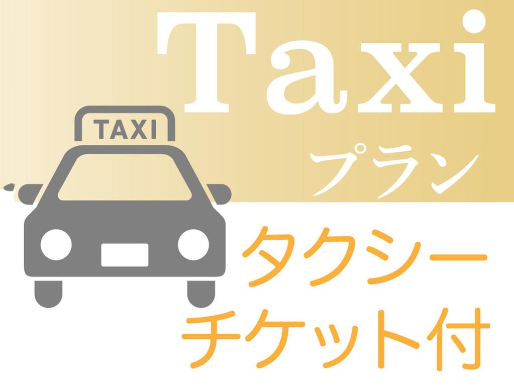 タクシープラン