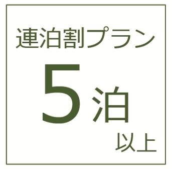 連泊割(5泊以上)