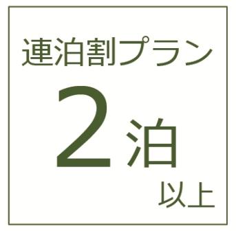 連泊割(2泊以上)