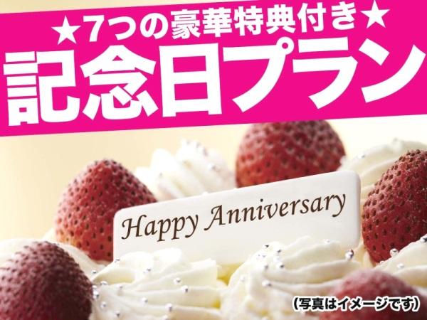 ケーキや記念写真・お部屋ランクアップ等、記念日に相応しい7つの特典付!