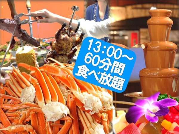 和洋中&ずわい蟹!食べ放題と温泉満喫☆