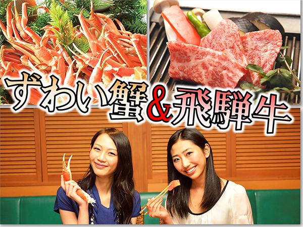 ずわい蟹食べ放題&飛騨牛ステーキをお一人様づつ!