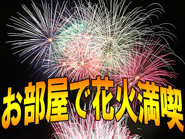 8/3限定!お部屋で楽しむ下呂温泉花火