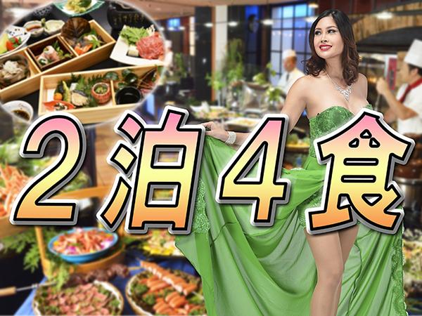 お食事4回付き+ショー付きでこの価格!