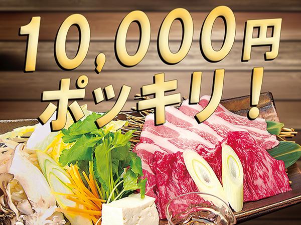 岐阜県産「飛騨牛」と「なっとく豚」のコースが平日限定一万円ぽっきり