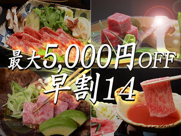 早期予約!お部屋タイプ毎に2000円〜5000円引!嬉しい特典付き☆