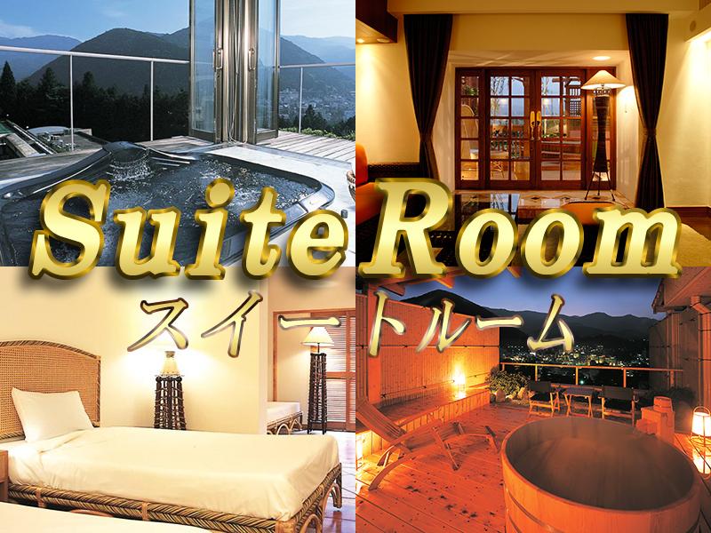 露天風呂付スイートルームとディナーバイキングを体験宿泊!