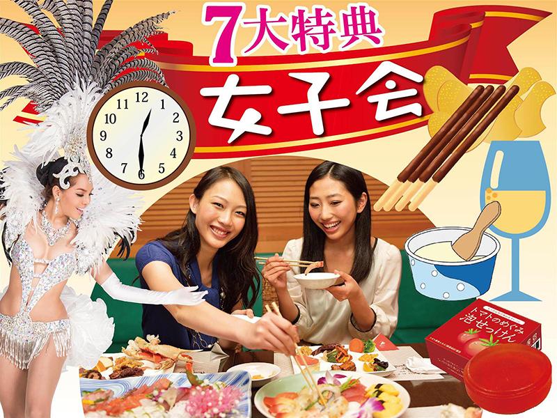 女子会・女子旅企画限定7つの特典!アーリーレイトインやショー割引☆アイスクリームやワインサービス
