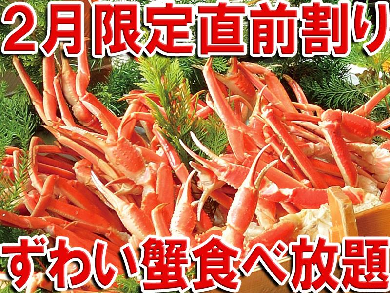 2月限定直前割り!冬の味覚の王様!身がギッシリのずわい蟹食べ放題☆