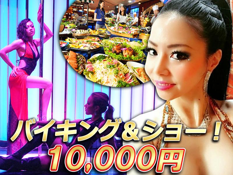税込み10000円ポッキリ〜!プロダンサーの迫力ショー&食べ放題飲み放題バイキング!