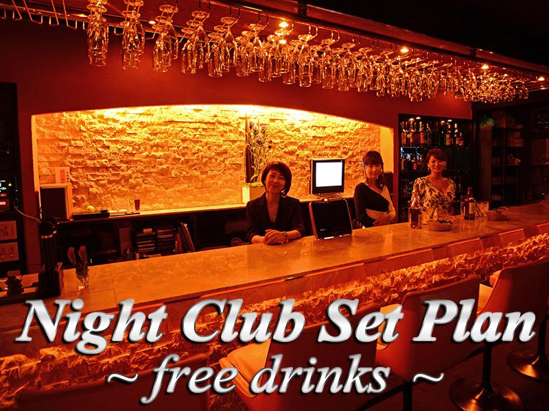 温泉街で人気のナイトクラブ!飲み放題&カラオケ歌い放題プラン!