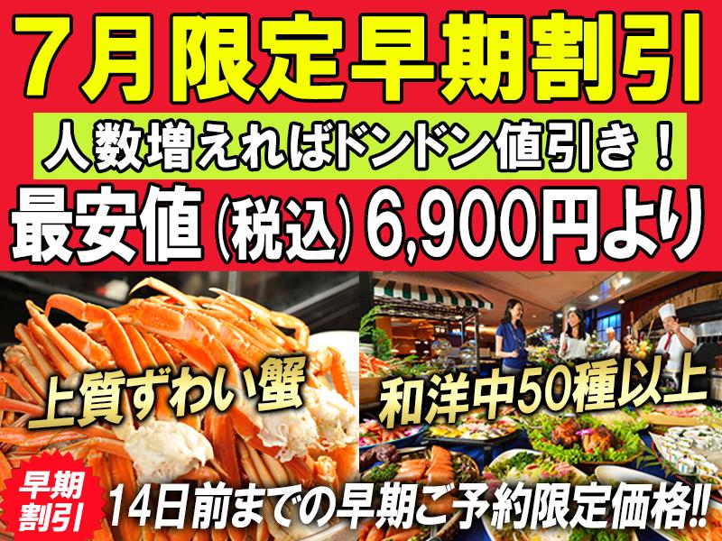 大感謝祭!早期予約で1泊2食6900円より!早い者勝ち!!
