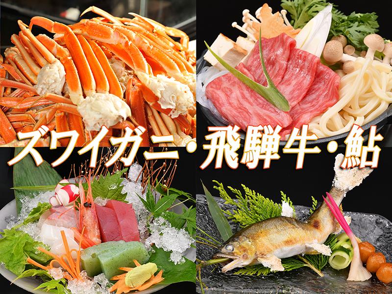 飛騨牛すき焼き&お刺身&鮎塩焼き+(約)25種の食べ放題・飲み放題ハーフバイキング
