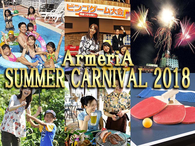 イベント盛り沢山の夏休み!プールや花火はご宿泊のお客様無料!!