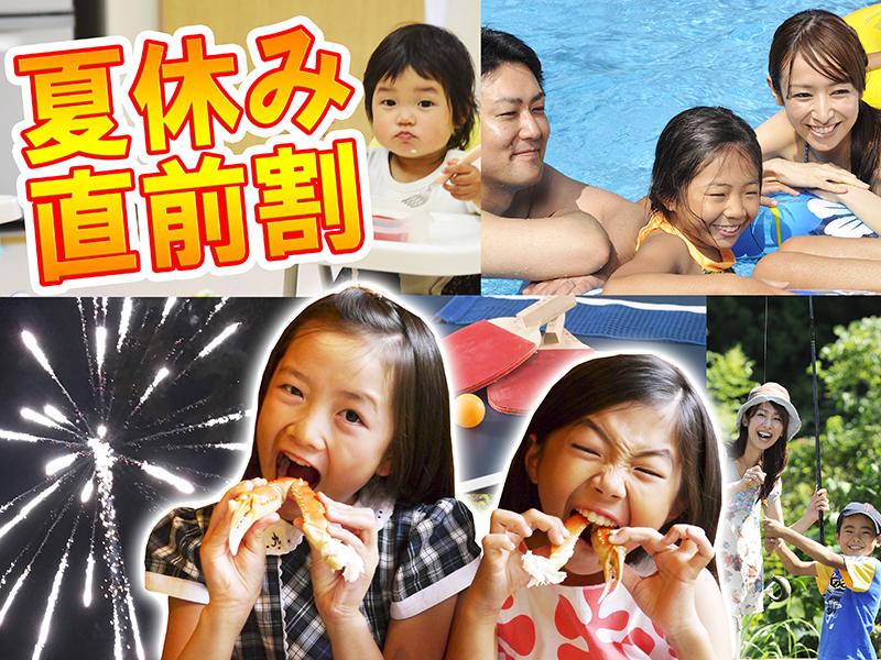 ご家族!カップルで楽しむアルメリア♪8月夏休みの旅行が直前値下げ!!