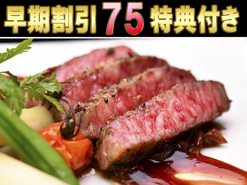 75日前までの予約でAランク飛騨牛サーロイン会席が最大7500円割引!