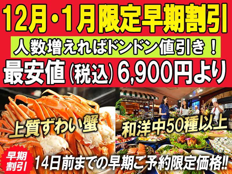 年末年始大感謝祭!早期予約で1泊2食6900円より!早い者勝ち!!
