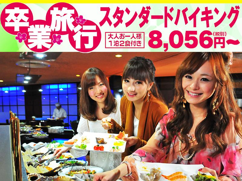 卒業旅行プラン特別価格!和洋中50種以上の食べ放題!