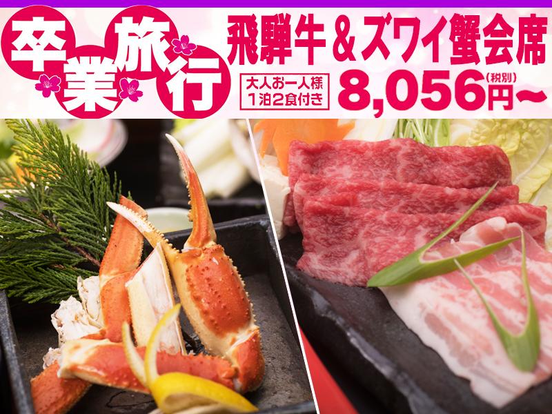 卒業旅行プラン特別価格!飛騨牛&ズワイ蟹の本格会席!
