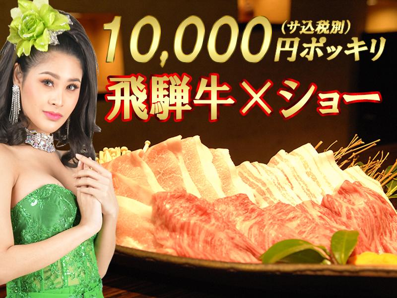 通常3500円税込のショーがセット!ご夕食には飛騨牛しゃぶも!!※画像は2名様盛り