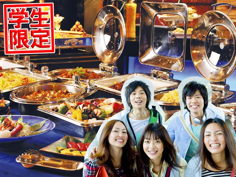 学生限定学割価格!和洋中&デザート食べ放題バイキング!!