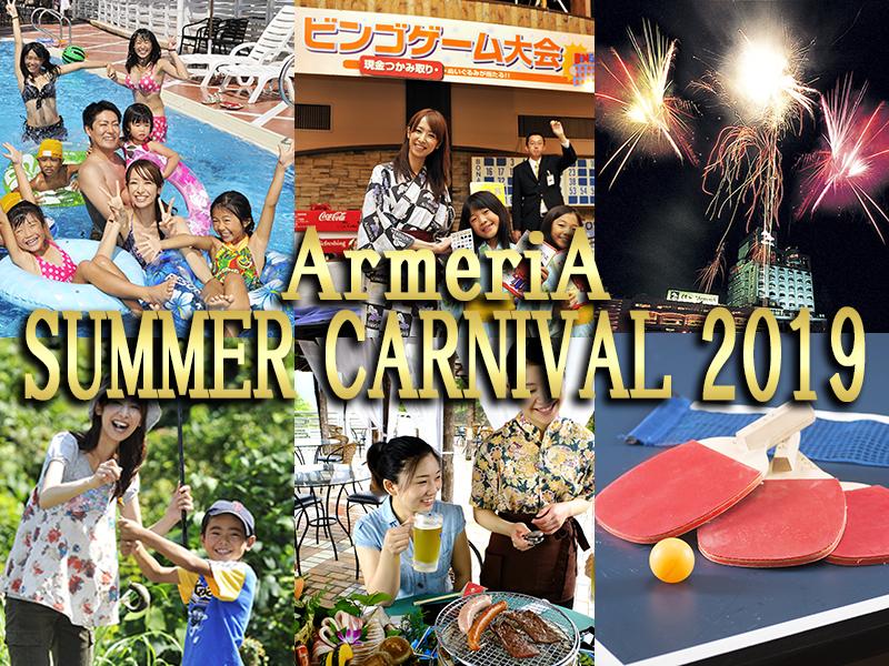アルメリアの夏祭り!花火・ビンゴ・プール・ビアガーデン・釣り堀・卓球!!ご家族旅行に!!