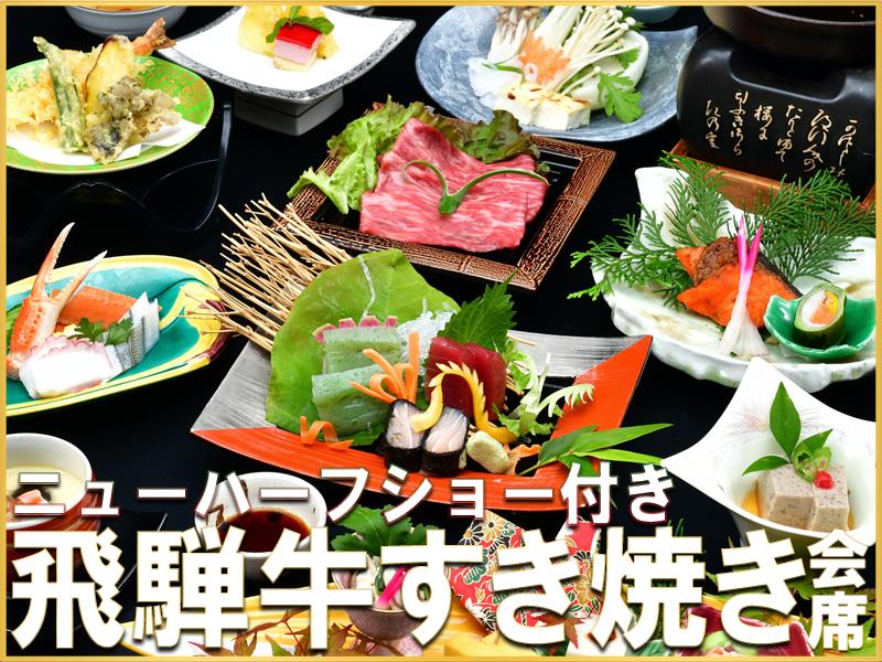 飛騨牛すき焼き&笑いと感動のニューハーフショーセット!10000円税込から!!