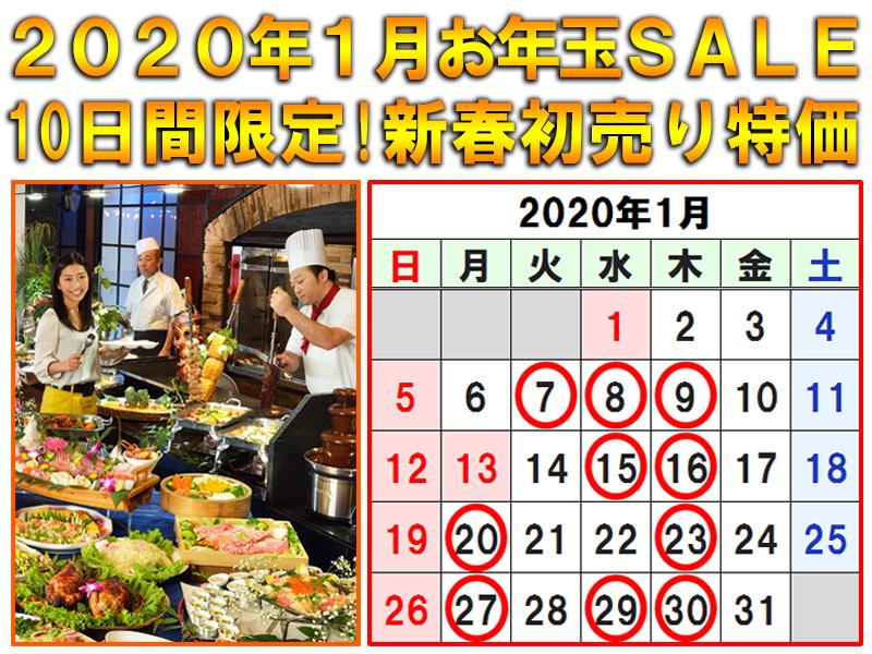 2020年新春初売り!10日間だけ特別価格☆バイキング2食付