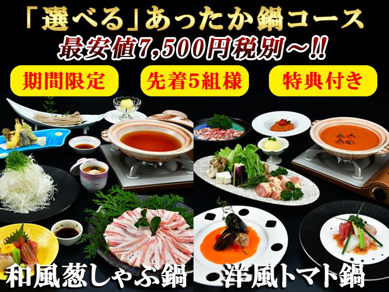 岐阜県産豚の和風しゃぶ鍋!鶏肉のヘルシーな洋風トマト鍋! ※鍋ものはそれぞれ2名様盛り