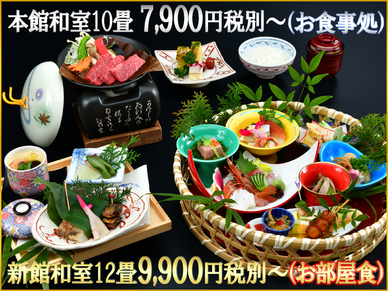 飛騨牛含む全14品のお料理が税別7900円〜!高層階お部屋食は9900円〜!!