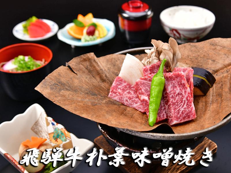 お野菜・飛騨牛・特製味噌を朴葉の上で絡めて、アツアツのままご賞味下さい。