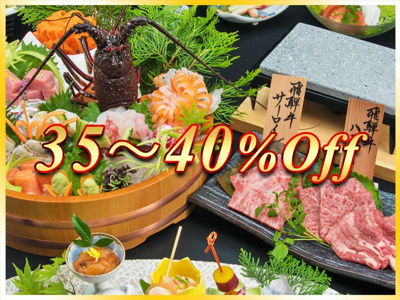 期間限定!!SNS「いいね(フォロー)」で特別値下げ!35%〜最大40%割引