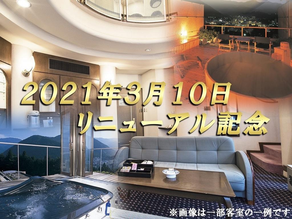 リニューアル記念SALE!最大20%割引★露天風呂付きメゾネットスイート