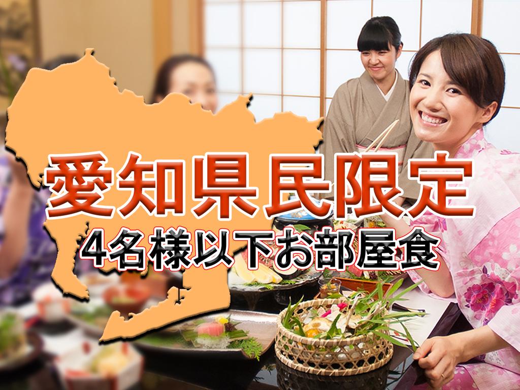 岐阜のお隣、愛知県民様限定!12畳広々和室確約&レイトチェックアウト特典