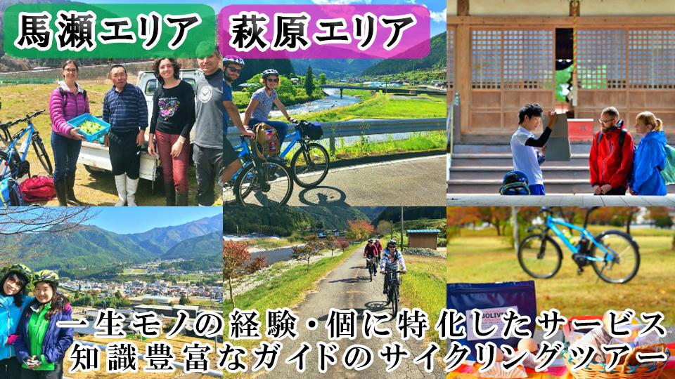 馬瀬・萩原 サイクリングツアー