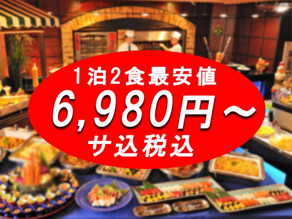 特定日だけ!1泊2食バイキング大特価!和洋中50種以上の食べ放題!