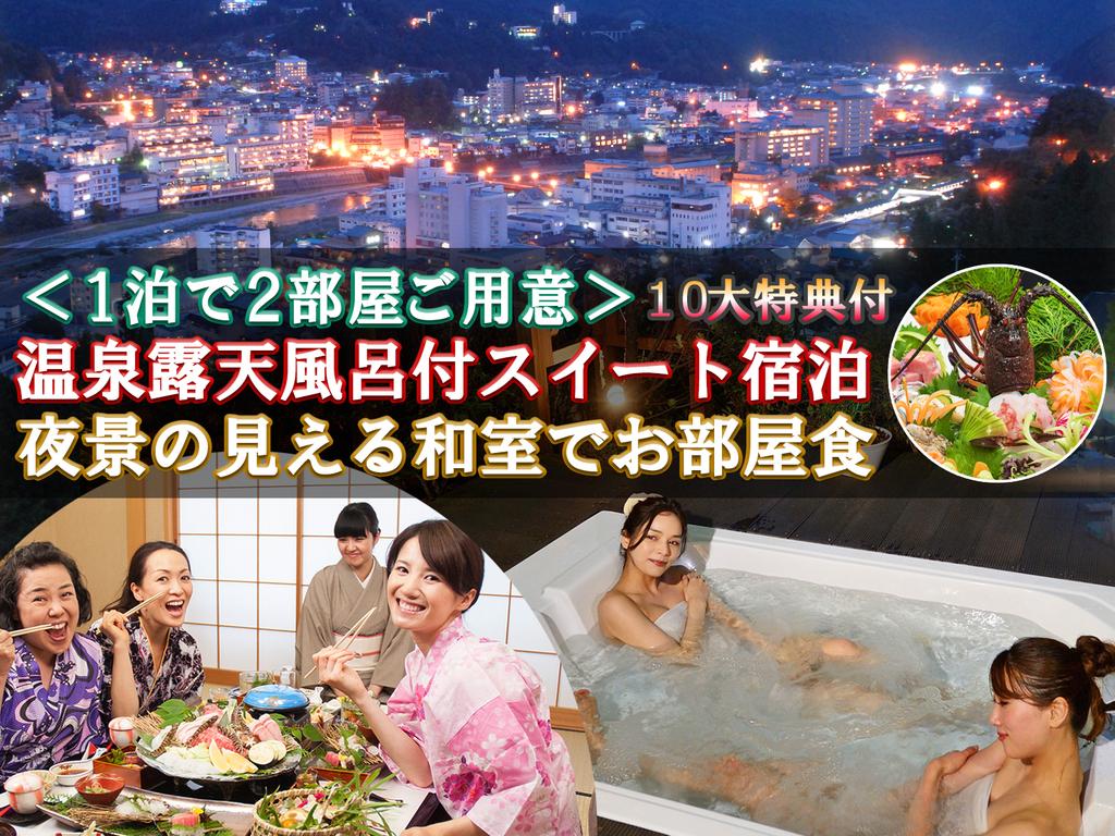 1泊料金で2部屋利用 お泊りは温泉露天風呂付きスイート・ご夕食は夜景の見える高層階和室 10大特典付き