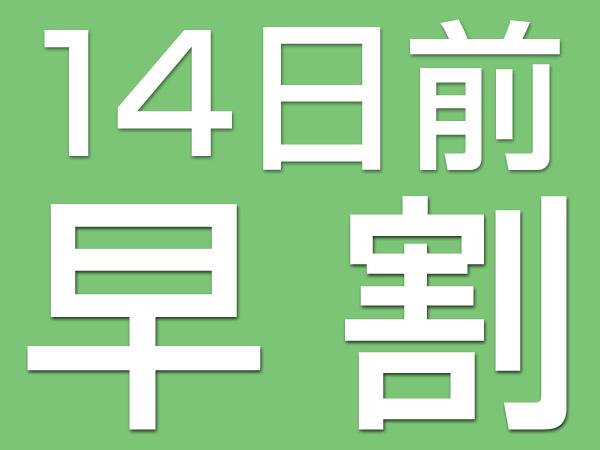 グリーンシーズン☆【14日前】早期予約限定割引!