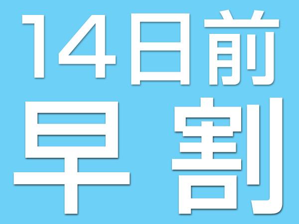 ホワイトシーズン☆【14日前】早期予約限定割引!