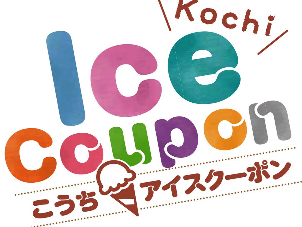 高知県下14店舗で使える「アイスクーポン」プレゼント♪