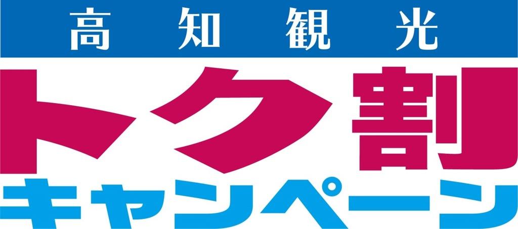 高知観光トク割りキャンペーン
