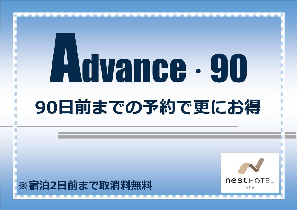 ◆ご予約90日前までで更にお得に