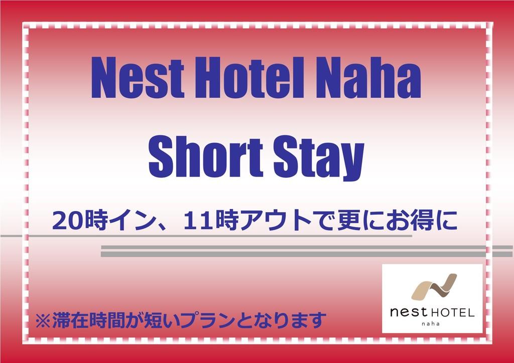 ◆直近予約、滞在時間に合せてお得にステイ